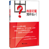 【旧书二手书9成新】单册 尚品宅配凭什么? 段传敏,徐军 9787308117654