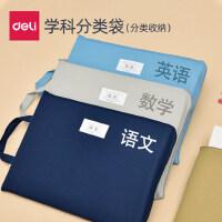得力小学生科目学科分类分科文件袋学生用牛津帆布语文数学课本作业袋书包分类收纳整理袋拉链大容量手提书袋