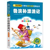 鲁滨孙漂流记(彩图注音版)小学生语文新课标必读丛书