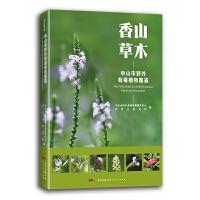 香山草木――中山市野外有毒植物图鉴(给孩子的自然图鉴,走进自然,青少年植物科普知识,植物百科。)