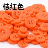 DIY材料包糖果色扣子花手工圆形钮扣小衬衫扭韩版糖果色彩色纽扣画针织用品