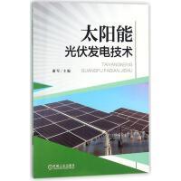 太阳能光伏发电技术 谢军 主编