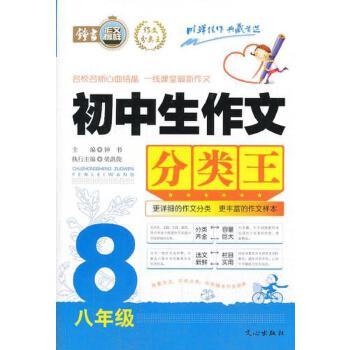 钟书初中生作文分类王 八年级 正版  梁洪俊   9787551005098