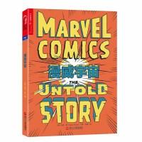 漫威宇宙 企业史一部从未被讲述的漫威秘史 漫威公司美国式漫画创业发展史 漫威之父斯坦李公司发展史蜘蛛侠钢铁侠美国队长的