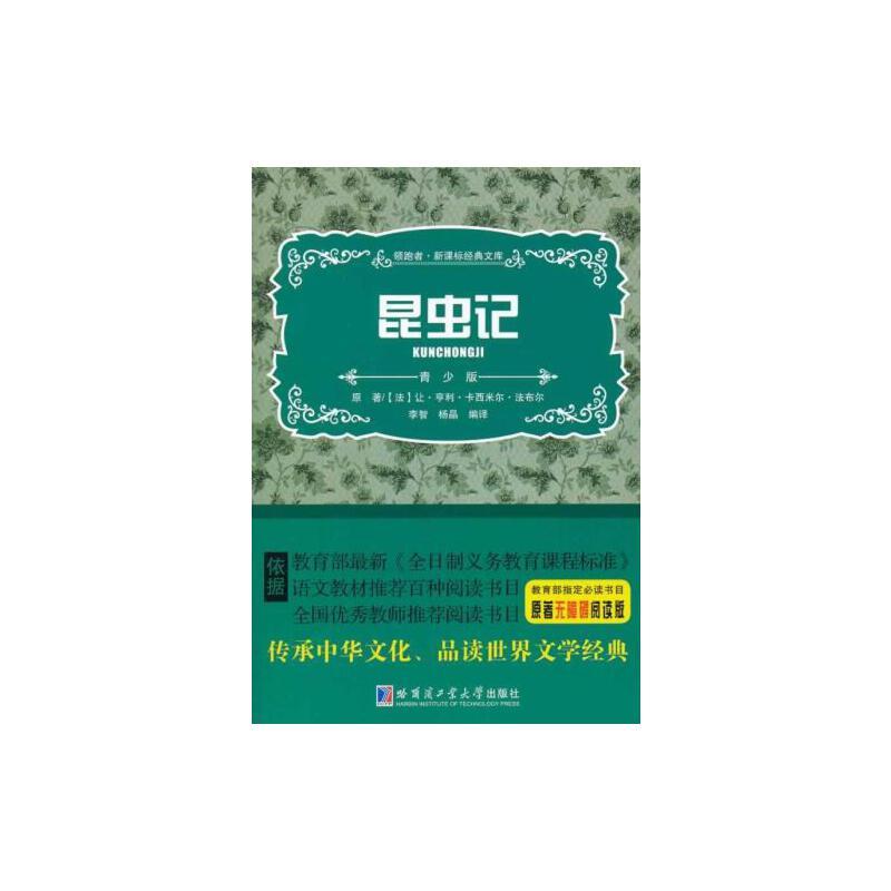 昆虫记/李智 杨晶 正版 (法)法布尔,李智,杨晶译  9787560343013