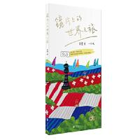【新书店正版】镜片上的世界之旅,姜 鹭著 王一竹绘,北京联合出版有限公司9787559608345
