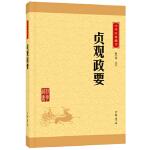 贞观政要(中华经典藏书・升级版)