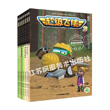超级飞侠动画故事书(第三辑7-13)(套装共7册)