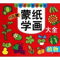 儿童蒙纸学画大全植物 正版 儿童美术教育研发组 9787533275518