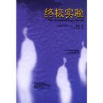 【新书店正版】实验,(加)索耶,陈志娟,人民文学出版社9787020046010