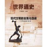 世界通史--现代文明的发展与选择 王斯德 ,郑寅达,余伟民 华东师范大学出版社
