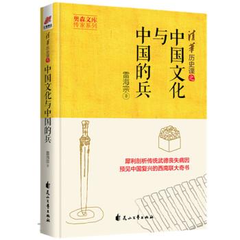 清华历史课之中国文化与中国的兵(传家系列)(pdf+txt+epub+azw3+mobi电子书在线阅读下载)