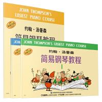 约翰汤普森简易钢琴教程1-3(无声版)小汤1-3套装上海音乐出版社 钢琴入门 儿童钢琴启蒙教程
