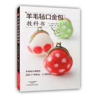 羊毛毡口金包教科书 〔日〕佐佐木 伸子;边冬梅,刘倩 9787534978753