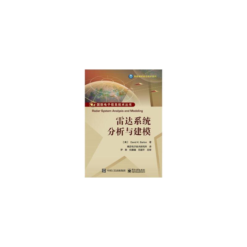 雷达系统分析与建模 (美)David K. Barton(戴维 K. 巴顿),南京电子技术研究 9787121307775 全新正版
