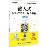 嵌入式应用程序设计综合教程(微课版) 刘洪涛,熊家 主编