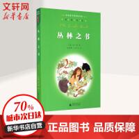 丛林之书(译本) 广西师范大学出版社