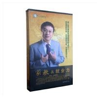 原装正版 家教与企业竞争力 余世维 6DVD 家教就业力 世纪传播 培训视频光盘
