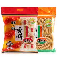 旺旺雪饼仙贝零食大礼包520g膨化米果饼干非油炸休闲零食小吃包邮