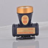 头灯555 15W18W锂电池充电户外防水强光超亮LED钓鱼割胶铝头 555 15W 2400毫安白光