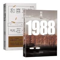 1988我想和这个世界谈谈+ 和喜欢的一切在一起 韩寒文集作品青春文学小说当代文学 我所理解的生活 畅销作家 果麦图书