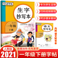 生字抄写本一年级下册语文人教部编版司马彦字帖