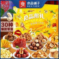 【良品铺子坚果大礼包3448g】混合坚果干果零食礼盒整箱年货置办