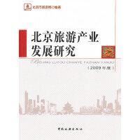 北京旅游产业发展研究(2009年度)