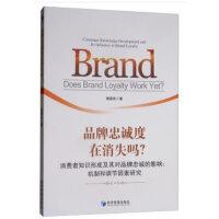 品牌忠诚度在消失吗?--消费者知识形成及其对品牌忠诚的影响:机制和调节因素研究