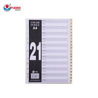 富得快FD2100塑料分类索引卡 PVC数字隔页纸1-21页1-31分页纸分类纸