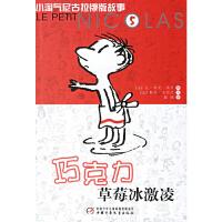 巧克力草莓冰激凌/小淘气尼古拉绝版故事5 童书 外国儿童文学 成长/校园小说儿童课外阅读系列的书籍