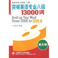 【旧书二手书9成新】单册 突破英语专业八级13000词――征服英语专业四、八级 申富英 9787561118481
