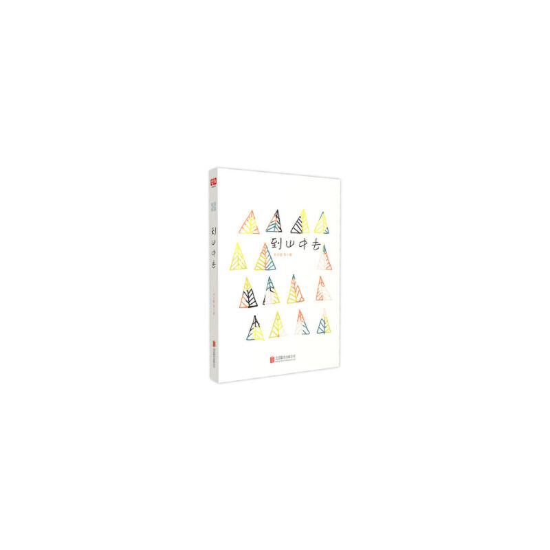 到山中去(极简的阅读系列) 丰子恺等 北京联合出版公司 正版书籍,下单即发。好评优惠