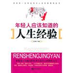 【新书店正版】年轻人应该知道的人生经验,汪斌斌,海潮出版社9787802137127