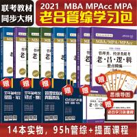 分批发货】2021老吕学习包mba mpa mpacc老吕逻辑数学写作要点精编母题800练管综真题199管理类联考综合