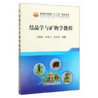 结晶学与矿物学教程 9787502482633 冶金工业出版社 王恩德,付建飞,王丹丽