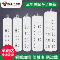 公牛插座面板多孔插排插多用功能家用正品长线接插线板电插板带线
