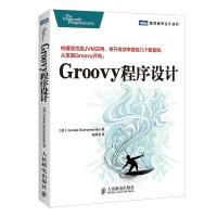 Groovy程序设计