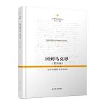 回到马克思:经济学语境中的哲学话语(第四版,精装)