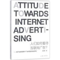 人们如何看待互联网广告?:基于互联网用户广告态度的实证研究 李丽娜 著
