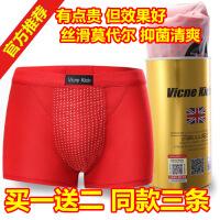 英国VK卫裤官方男士第十六代41颗磁石平角莫代尔磁力内裤干爽透气 XXX