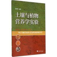 土壤与植物营养学实验 浙江大学出版社