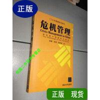 【二手旧书9成新】危机管理:转型期中国面临的挑战 (公共管理前沿系列)9787302066125