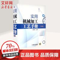 实用机械加工工艺手册(第4版) 陈宏钧 主编