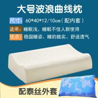 泰国天然乳胶枕头橡胶枕芯助睡眠枕护颈椎枕头真空包装 +泰丝外套