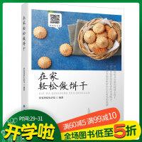 正版新书 在家轻松做饼干 饼干制作入门书籍 从零开始学饼干 蔓越莓巧克力曲奇制作教程 翻糖饼干制作大全书 烘焙书籍烤箱