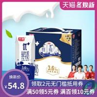 8月新货 光明优加金装高品质纯牛奶优+钻石装纯奶礼盒200ml*12盒