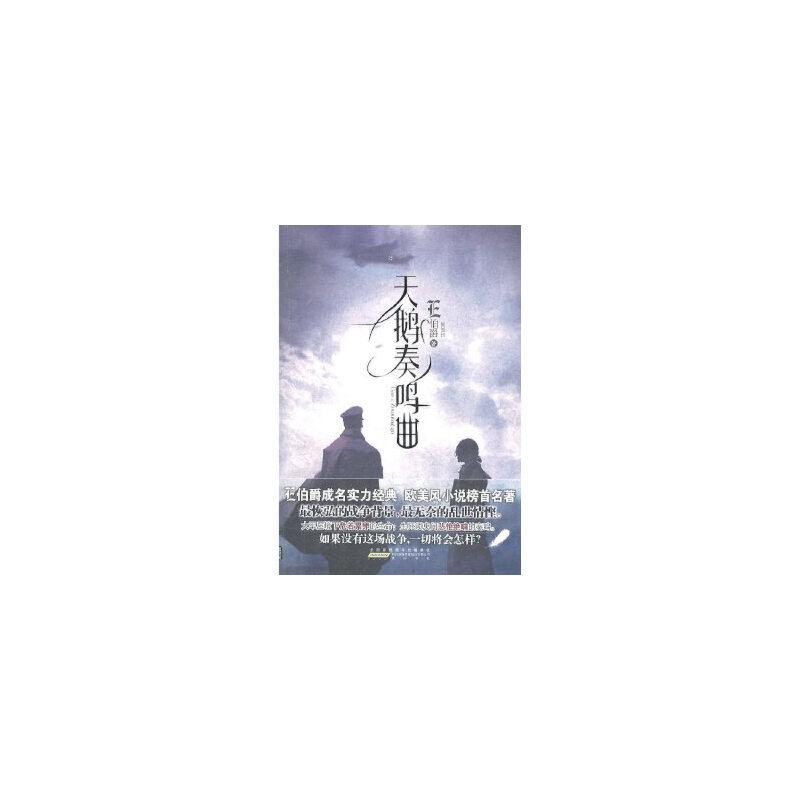 【二手旧书9成新】天鹅奏鸣曲 E伯爵 黄山书社 9787546117621 【正版经典书,请注意售价高于定价】