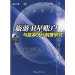 旅游卫星帐户与旅游统计制度研究 黎洁 中国旅游出版社
