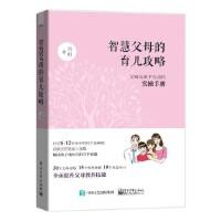 智慧父母的育儿攻略:父母与孩子互动的实操手册